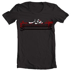 تی شرت محرم طرح جدید حسین (ع)