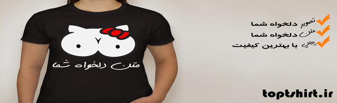 تی شرت مردانه زنانه پسرانه