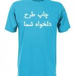 چاپ تی شرت با طرح دلخواه