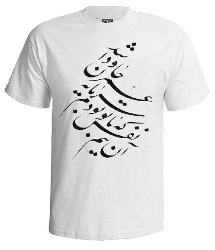 تی شرت ایرانی | خرید تی شرت ایرانی | تیشرت های طرح ایرانی