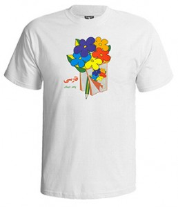 تی شرت نوستالژی طرح کتاب فارسی