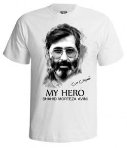 تی شرت قهرمان من طرح شهید آوینی