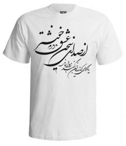 تی شرت خوشنویسی صدای سخن عشق