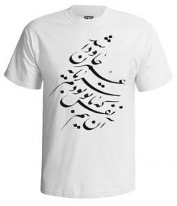 تی شرت خطاطی عمر جاودان