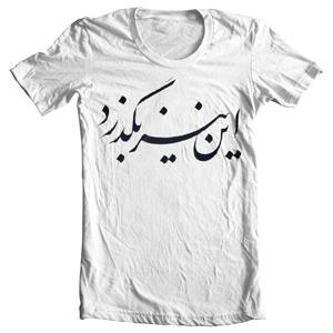 تیشرت فارسی نویس