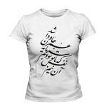 خرید تی شرت زنانه خطاطی عمر جاودان