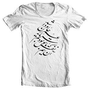 تی شرت با خط فارسی
