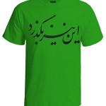 خرید تیشرت فارسی نویس