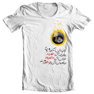 تی شرت حزب الله