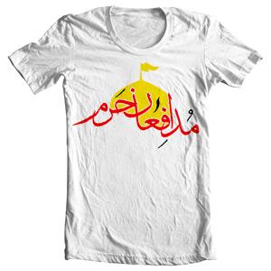 تی شرت حزب الله طرح مدافعان حرم
