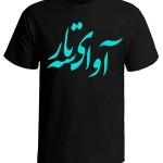 تخرید ی شرت موسیقی طرح آوای سه تار