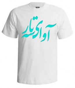 تی شرت موسیقی طرح آوای سه تار