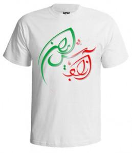 تی شرت ایرانی طرح ازادی ایران