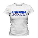 تی شرت زنانه گرافیتی استقلال
