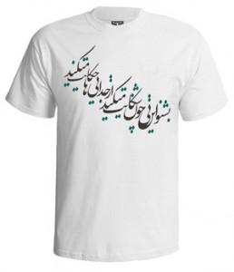 تی شرت خطاطی بشنو از نی