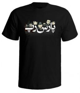 تی شرت رپری طرح زیبای پارس رپ