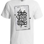 تی شرت تایپوگرافی طرح رفتن به جنون