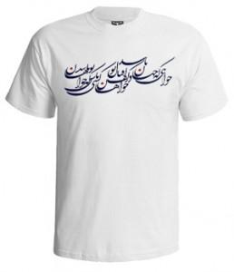 تی شرت خوشنویسی طرح خواهی که جهان