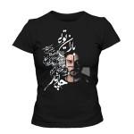 تی شرت موسیقی ایرانی طرح باران تویی