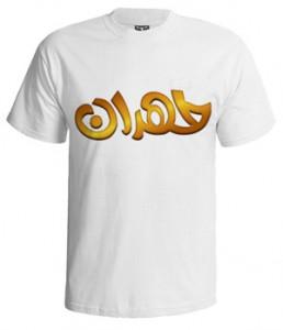 تی شرت طرح طهران