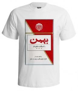 تی شرت نوستالوژی طرح سیگار بهمن
