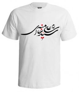 تی شرت طرح امام سید علی خامنه ای