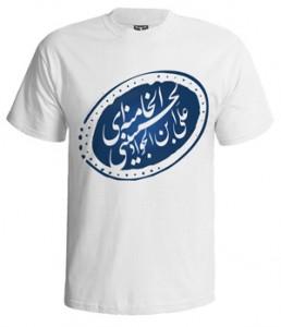 تی شرت طرح علی ابن الجواد حسینی خامنه ای