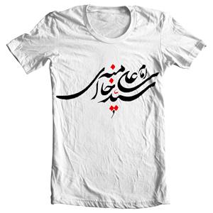 تی شرت رهبر طرح امام سید علی خامنه ای