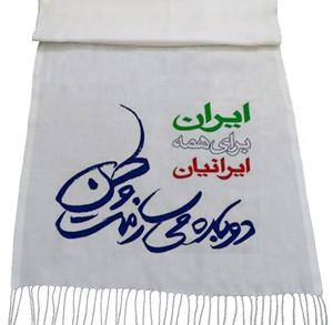 شال ایرانی طرح دوباره میسازمت وطن