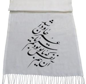 شال نستعلیق طرح عمر جاودان