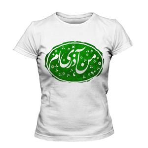 تی شرت تولد طرح من آذری ام