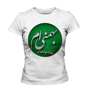 تی شرت تولد طرح بهمنی ام