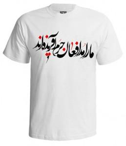تی شرت مدافعان حرم