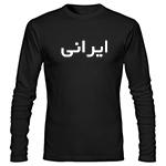 تی شرت آستین بلند ایرانی