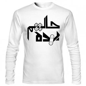 تیشرت آستین بلند ایرانی حالم بده