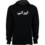 سویشرت ایرانی