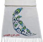 شال طاووس