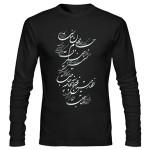 تی شرت آستین بلند ایرانی یاسمن