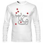 تی شرت آستین بلند ایرانی خوب باش