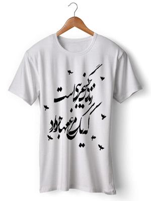 تیشرت خوشنویسی فارسی