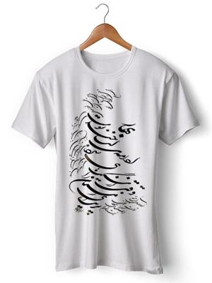 تی شرت نستعلیق طرح بهار