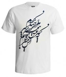 تی شرت خطاطی شده هزار جهد بکردم