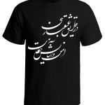 تی شرت نستعلیق در طریق عشقبازی