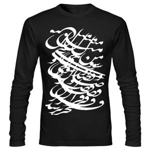 تی شرت خطاطی طرح سیاه عشق