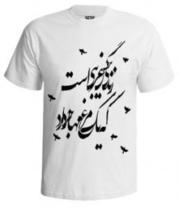 تی شرت خوشنویسی زندگی حس غریبی است