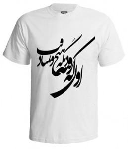 تیشرت نستعلیق طرح شعر فارسی