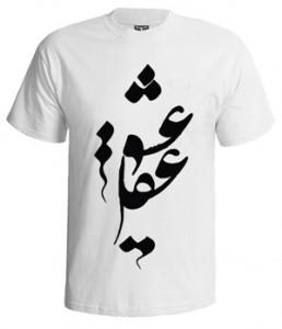 تی شرت ایرانی طرح عشق و عقل