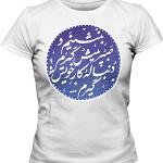 خرید اینترنتی تی شرت با خط فارسی