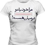 تیشرت دخترانه ایرانی