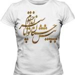 تیشرت شعر فارسی